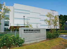 静岡県環境衛生科学研究所