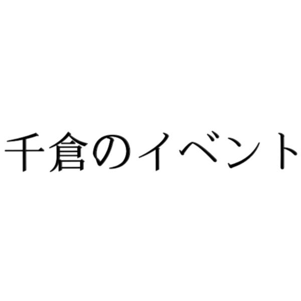 千倉のイベント紹介
