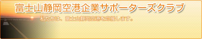 富士山静岡空港企業サポーターズクラブ