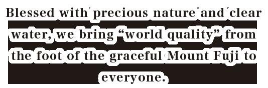ゆたかな自然の恵み