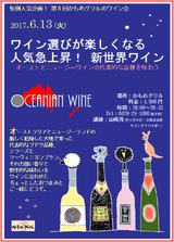 ワイン会 日程変更のお知らせ 2017*5*15