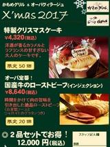 クリスマスケーキ発表 2017*11*20