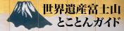 静岡県富士山世界遺産公式サイト「世界遺産富士山とことんガイド」