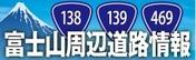 富士山周辺道路情報