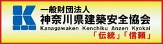 (一財)神奈川県建築安全協会