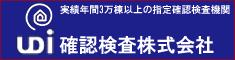 ユーディアイ確認検査(株)