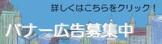 一般社団法人 神奈川県建築士事務所協会ホームページ掲載バナー広告募集!