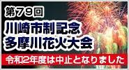 第79回川崎市制記念多摩川花火大会中止