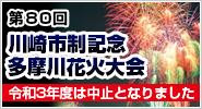 第80回川崎市制記念多摩川花火大会中止