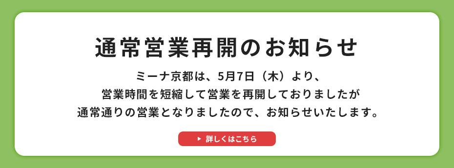 【6月1日・月 更新】通常営業再開のお知らせ