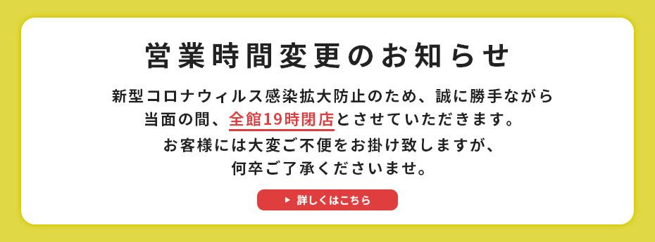営業時間変更のお知らせ(19時)