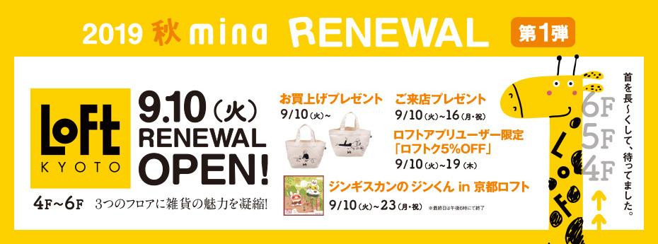 2019年秋 mina RENEWAL OPEN第一弾 京都ロフト9.10(火)RENEWAL OPEN