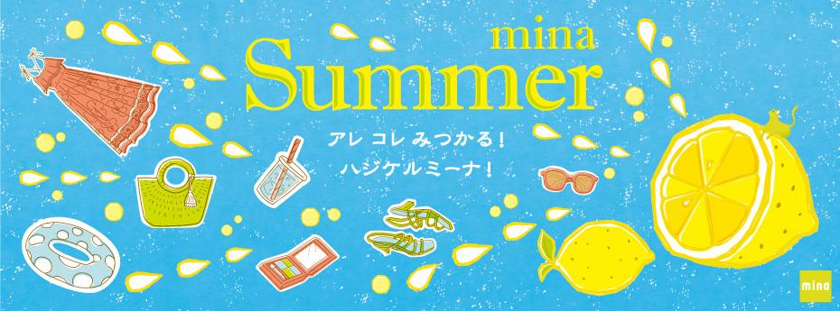 mina Summer vol.1