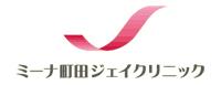 ミーナ町田 ジェイ クリニック ロゴ