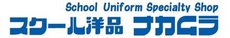 スクール洋品 ナカムラ ロゴ