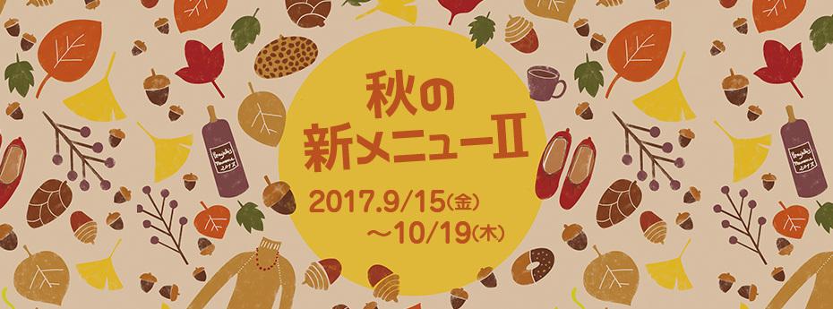 秋の新メニューⅡ 9/15(金)~10/19(木)