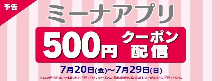 201807【予告】夏休みクーポン