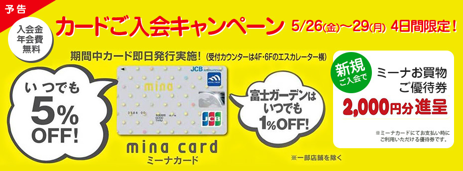 【予告】ミーナカード入会キャンペーン 5/26(金)~29(月) 4日間限定!