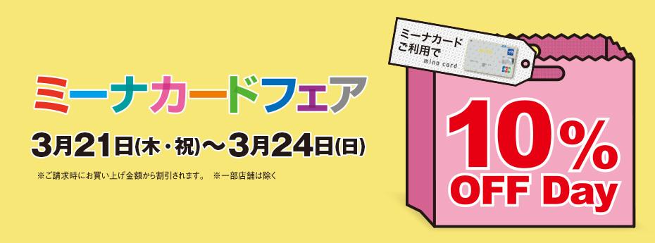 ミーナカードで10%OFF 3月21日(木・祝)~