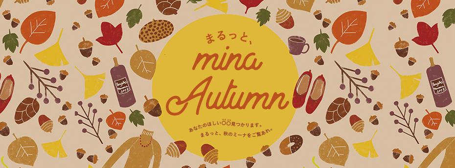 ミーナ autumn