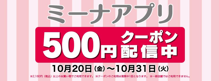 ハッピーハロウィンクーポン」10/20(金)~31(火)13部