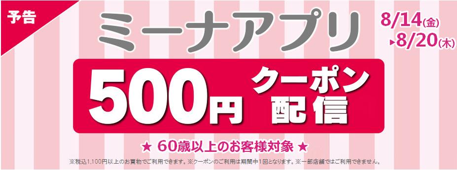 2008【予告】ハッピーシニアクーポン配信