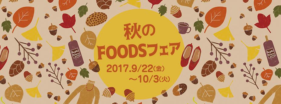 秋のFOODSフェア 9/22(金)~10/3(火)