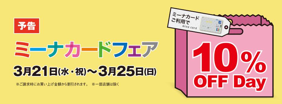 【予告】ミーナカードフェア