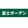 1F 生鮮食品館 富士ガーデン