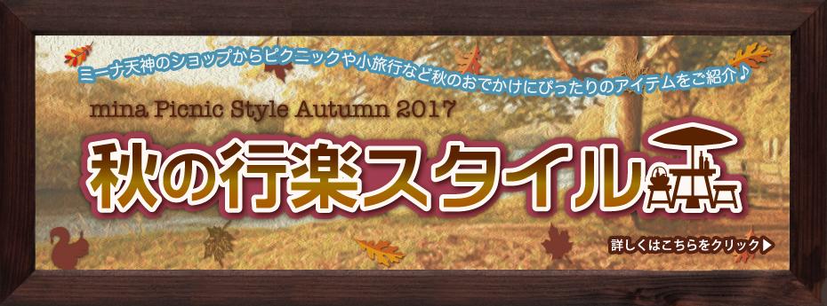 秋の行楽スタイル