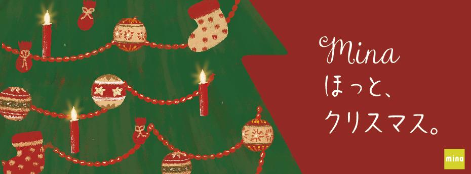 ほっと、クリスマス。