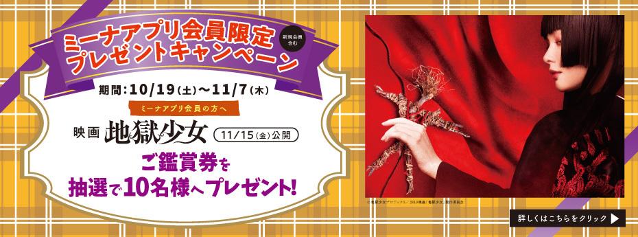 「アプリ会員限定プレゼントキャンペーン」10/19(土)~11/7(木)
