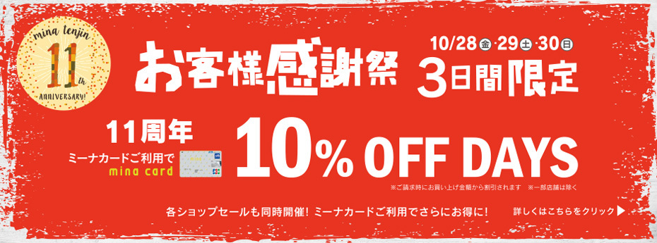 """11周年!! ミーナカード""""10% OFF DAYS"""" 10/28(金)~10/30(日)"""