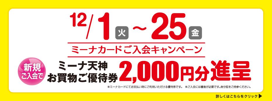 ミーナカード入会CP 12/1~25