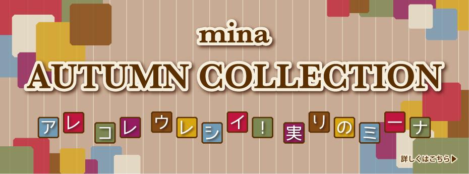 mina autumn collection 2019~アレ コレ ウレシイ!実りのミーナ~