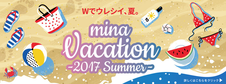 mina VACATION ~2017Summer~