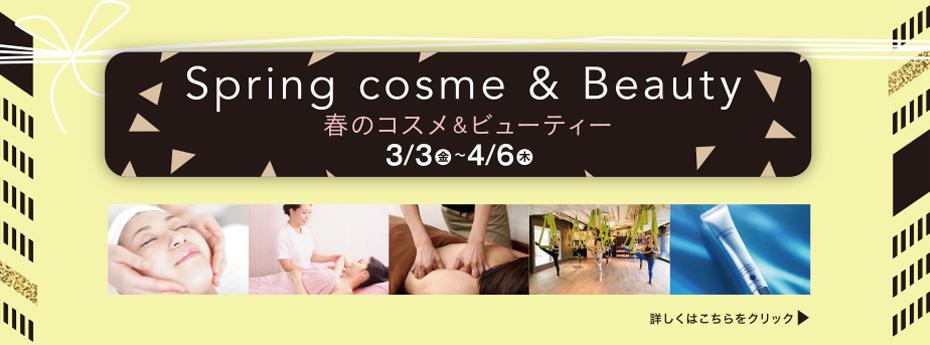 『春のコスメ&ビューティー』 3/3(金)~4/6(木)