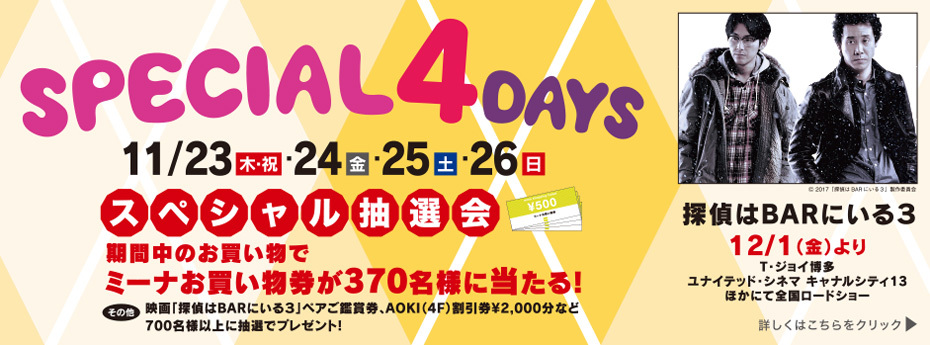 『SPECIAL 4 DAYS』 11/23(木・祝)~26(日)