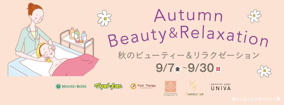 「秋のビューティー&リラクゼーション」 9/7(金)~9/30(日)