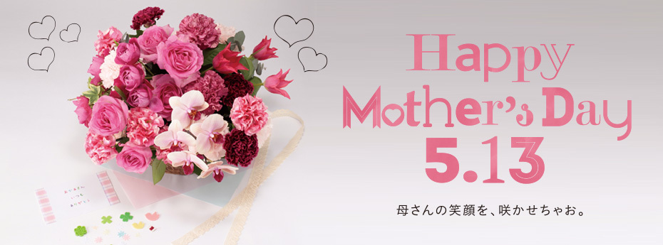 Happy Mother's Day5.13