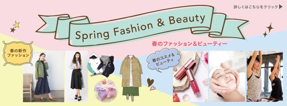 春のファッション&ビューティー
