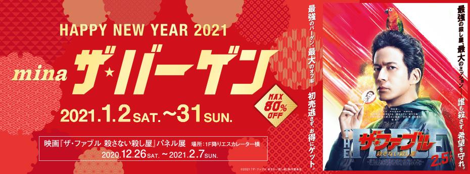『mina ザ★バーゲン』 2021.1/2(土)~1/31(日)