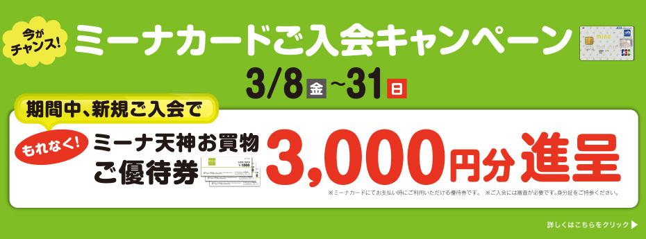 ミーナカード入会CP3/8~3/31