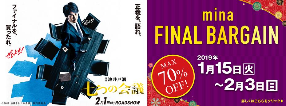 『mina FINAL BARGAIN~ファイナルを、買ったれ。ぜひとも!~』1/15(火)~2/3(日)