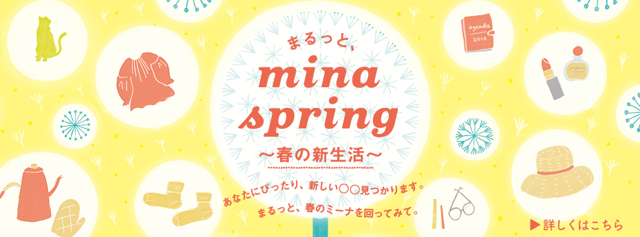 mina Spring 2018 ~春の新生活~
