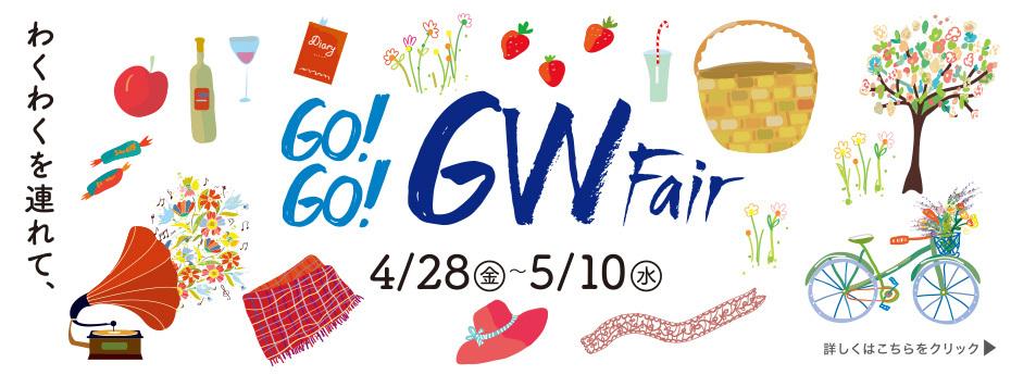 『GO!GO! GW フェア』 4/28(金)~5/10(水)