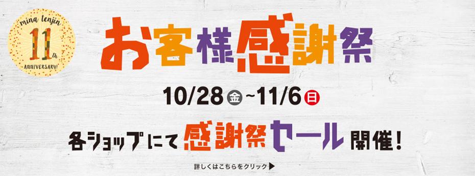 11周年!! 『お客様感謝祭』① 10/28(金)~11/6(日)