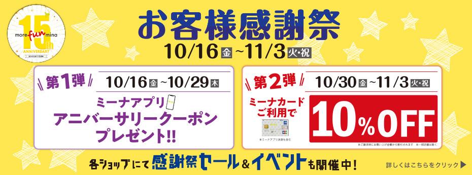 15周年『お客様感謝祭』 10/16(金)~11/3(火・祝)