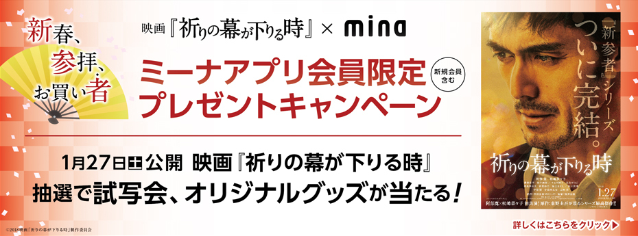 """映画『祈りの幕が下りる時』×mina  """"会員限定プレゼントキャンペーン"""""""