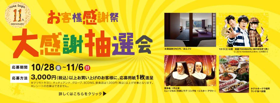 11周年!! 『お客様感謝祭』② 10/28(金)~11/6(日)
